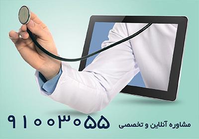مشاوره آنلاین تخصصی آرایشی و بهداشتی