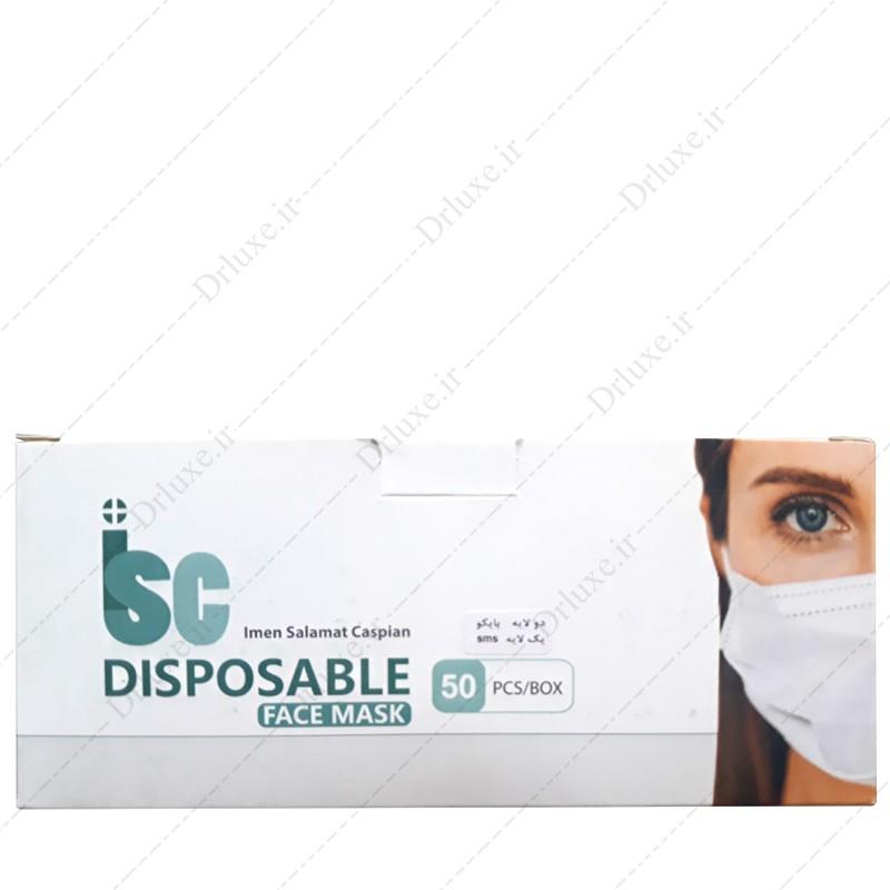 ماسک تنفسی سه لایه پرستاری  ایمن سلامت کاسپین 50 عددی