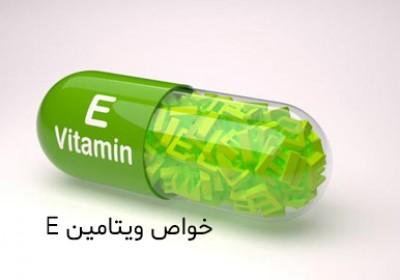 خواص شگفت انگیز ویتامین E برای سلامتی، پوست و مو