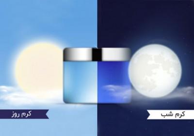 استفاده از کرم روز بهتر است یا شب- آیا ما به هر دوی آنها نیاز داریم؟