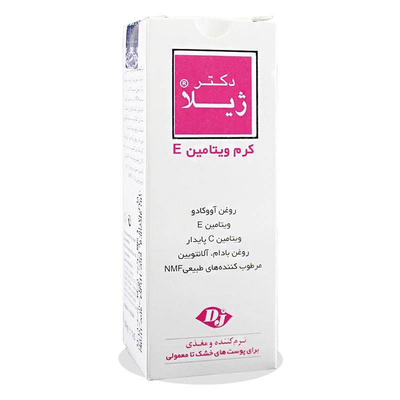 کرم مرطوب کننده ویتامین E دکتر ژیلا 50 گرمی