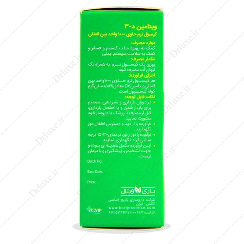 کپسول ویتامین D3 باریویتال باریج 30 عددی