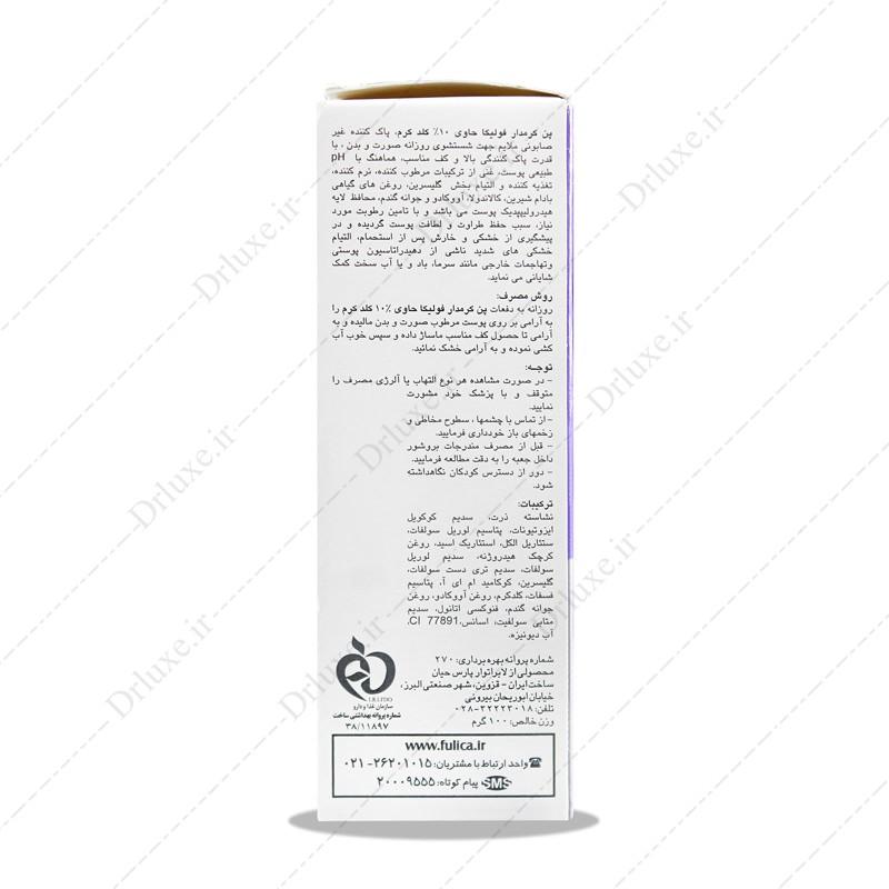 پن کرمدار حاوی 10% کلد کرم مخصوص پوست خشک فولیکا 100 گرمی
